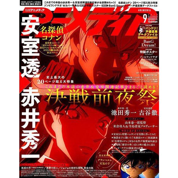 アニメディア 2019年 09月号 [雑誌]