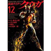 仮面ライダークウガ 12(ヒーローズコミックス) [コミック]