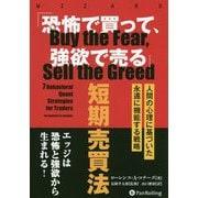 「恐怖で買って、強欲で売る」短期売買法―人間の心理に基づいた永遠に機能する戦略(ウィザードブックシリーズ) [単行本]