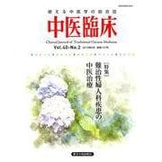 中医臨床 Vol.40-No.2(2019年6月) [単行本]
