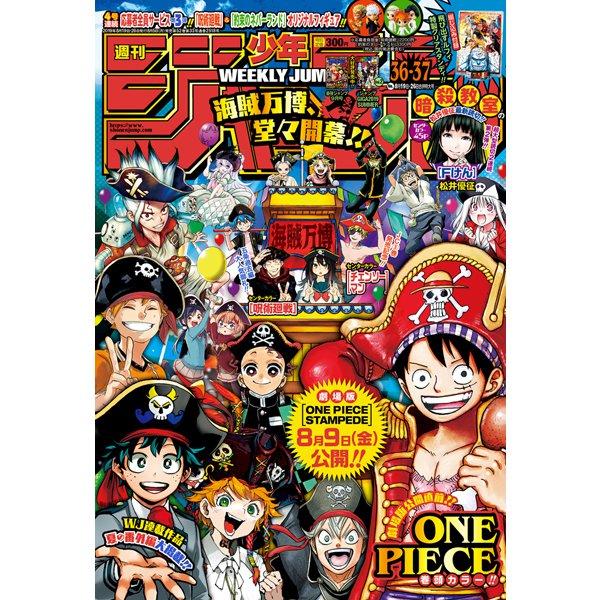 週刊少年ジャンプ 2019年 8/26号 [雑誌]