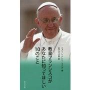 教皇フランシスコがあなたに知ってほしい10のこと [単行本]