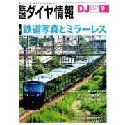 鉄道ダイヤ情報 2019年 09月号 [雑誌]