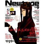 Newtype (ニュータイプ) 2019年 09月号 [雑誌]