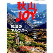 秋山JOY 2019 2019年 10月号 [雑誌]
