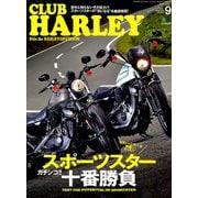CLUB HARLEY (クラブ ハーレー) 2019年 09月号 [雑誌]