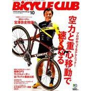 BiCYCLE CLUB (バイシクル クラブ) 2019年 10月号 [雑誌]