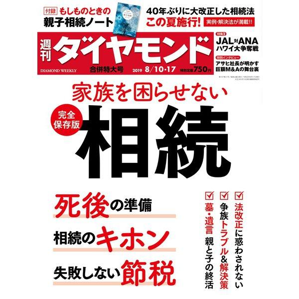 週刊 ダイヤモンド 2019年 8/17号 [雑誌]