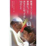 教皇フランシスコが家庭についてあなたに知ってほしい10のこと [単行本]