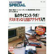 TRSP No.145 私のサイエンス・ラボ! テスタ/オシロ/USBアナライザ入門-電圧/電流/インピーダンス/周波数特性/SN比・・・何でも測れる(トランジスタ技術SPECIAL) [単行本]