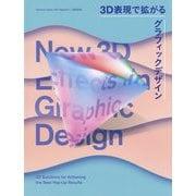 3D表現で拡がるグラフィックデザイン [単行本]