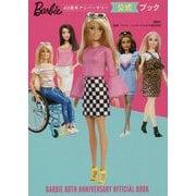 Barbie60周年アニバーサリー公式ブック [単行本]