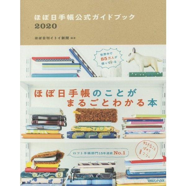 ほぼ日手帳公式ガイドブック2020 [単行本]