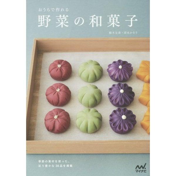 おうちで作れる 野菜の和菓子 [単行本]