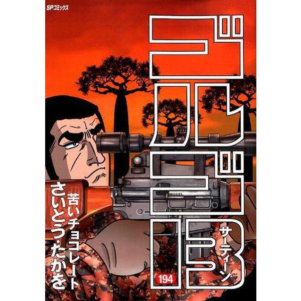 ゴルゴ13<194巻>-苦いチョコレート(SPコミックス) [コミック]