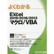 Excel 2019/2016/2013 マクロ/VBA(よくわかる) [単行本]