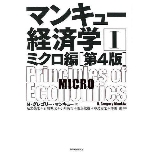 マンキュー経済学I ミクロ編第4版(マンキュー経済学シリーズ) [単行本]