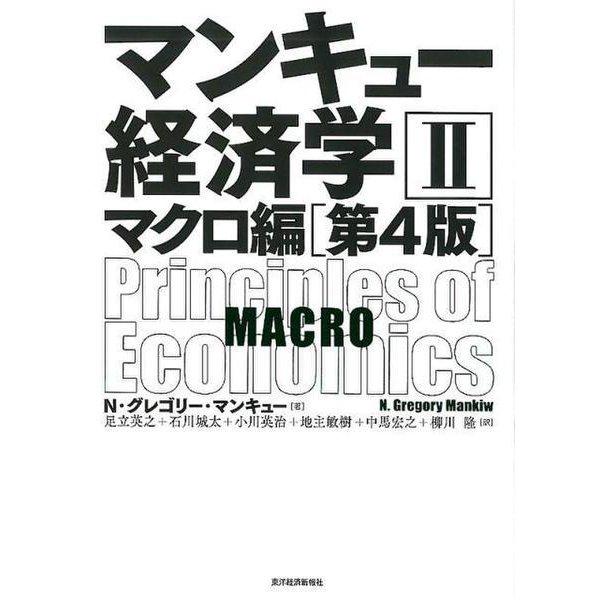 マンキュー経済学II マクロ編第4版(マンキュー経済学シリーズ) [単行本]