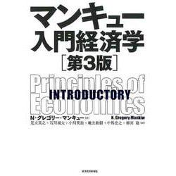 マンキュー入門経済学 第3版(マンキュー経済学シリーズ) [単行本]