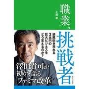 職業、挑戦者-澤田貴司が初めて語る「ファミマ改革」 [単行本]