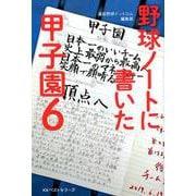野球ノートに書いた甲子園 6 [単行本]