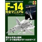 F-14完全マニュアル-豊富な写真と図解、データで解き明かすF-14のすべて [単行本]