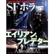 Vol.3 SFホラー大解剖 [ムックその他]