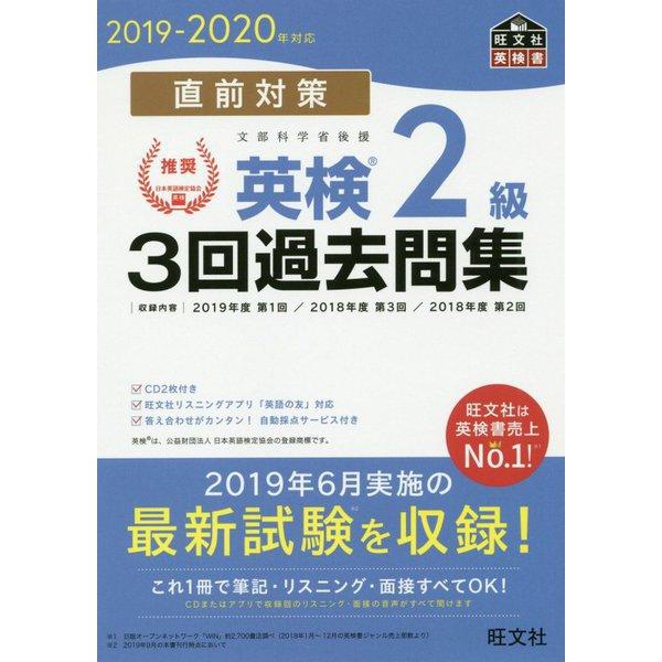 直前対策英検2級 3回過去問集〈2019-2020年対応〉 [単行本]