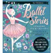 こどものためのバレエ・ストーリー-Ballet Stories [絵本]