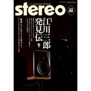 stereo (ステレオ) 2019年 09月号 [雑誌]