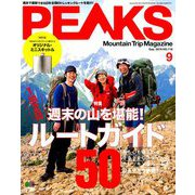 PEAKS (ピークス) 2019年 09月号 [雑誌]