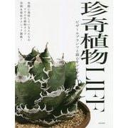 珍奇植物LIFE―ビザールプランツと暮らすアイデア [単行本]