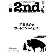 2nd (セカンド) 2019年 10月号 [雑誌]