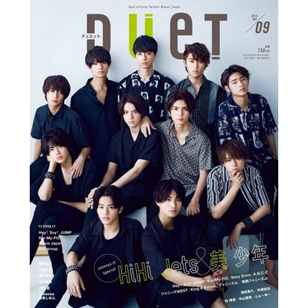 Duet (デュエット) 2019年 09月号 [雑誌]
