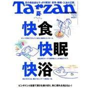 Tarzan (ターザン) 2019年 8/22号 [雑誌]