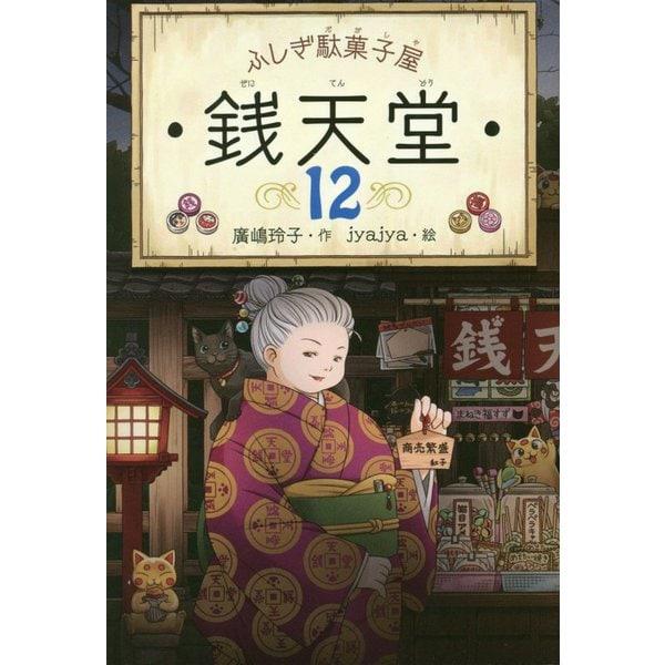 ふしぎ駄菓子屋 銭天堂〈12〉 [全集叢書]