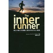 The inner runner―博士が教える運動と成功の切れない関係 [単行本]