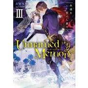 Unnamed Memory 3(DENGEKI) [単行本]