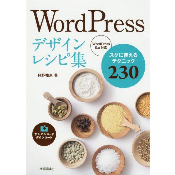 WordPressデザインレシピ集―スグに使えるテクニック230 [単行本]
