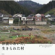 津波のあいだ、生きられた村 [単行本]