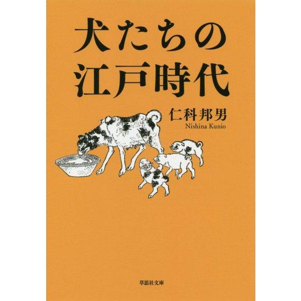 犬たちの江戸時代(草思社文庫) [文庫]