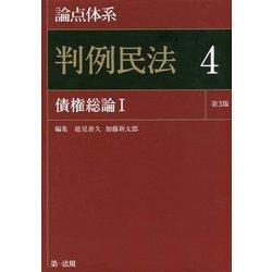 論点体系 判例民法〈4〉債権総論〈1〉 第3版 [全集叢書]