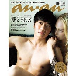 雑誌 アンアン