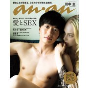 an・an (アン・アン) 2019年 8/21号 No.2163「愛とSEX/田中圭」 [雑誌]