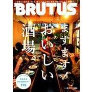 BRUTUS (ブルータス) 2019年 9/1号 [雑誌]