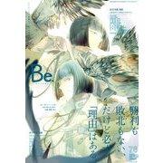 COMIC Be (コミックビー) 2019年 09月号 [雑誌]