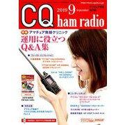 CQ ham radio (ハムラジオ) 2019年 09月号 [雑誌]