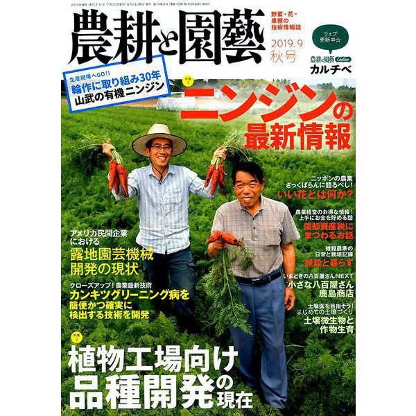 農耕と園藝 2019年 09月号 [雑誌]