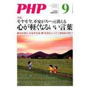PHP 2019年 09月号 [雑誌]