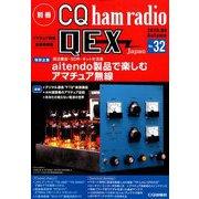 別冊 CQ ham radio QEX Japan 2019年 09月号 [雑誌]